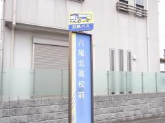 「八尾北高校前」バス停留所