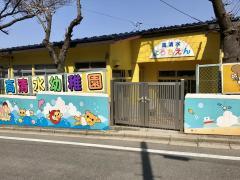 高清水幼稚園
