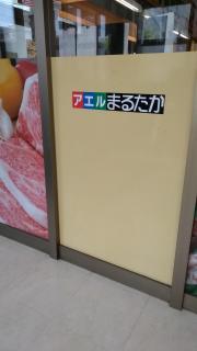 まるたか生鮮市場 アエル店
