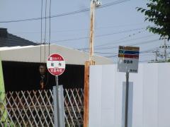 「岩作」バス停留所