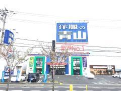 洋服の青山 大津真野店