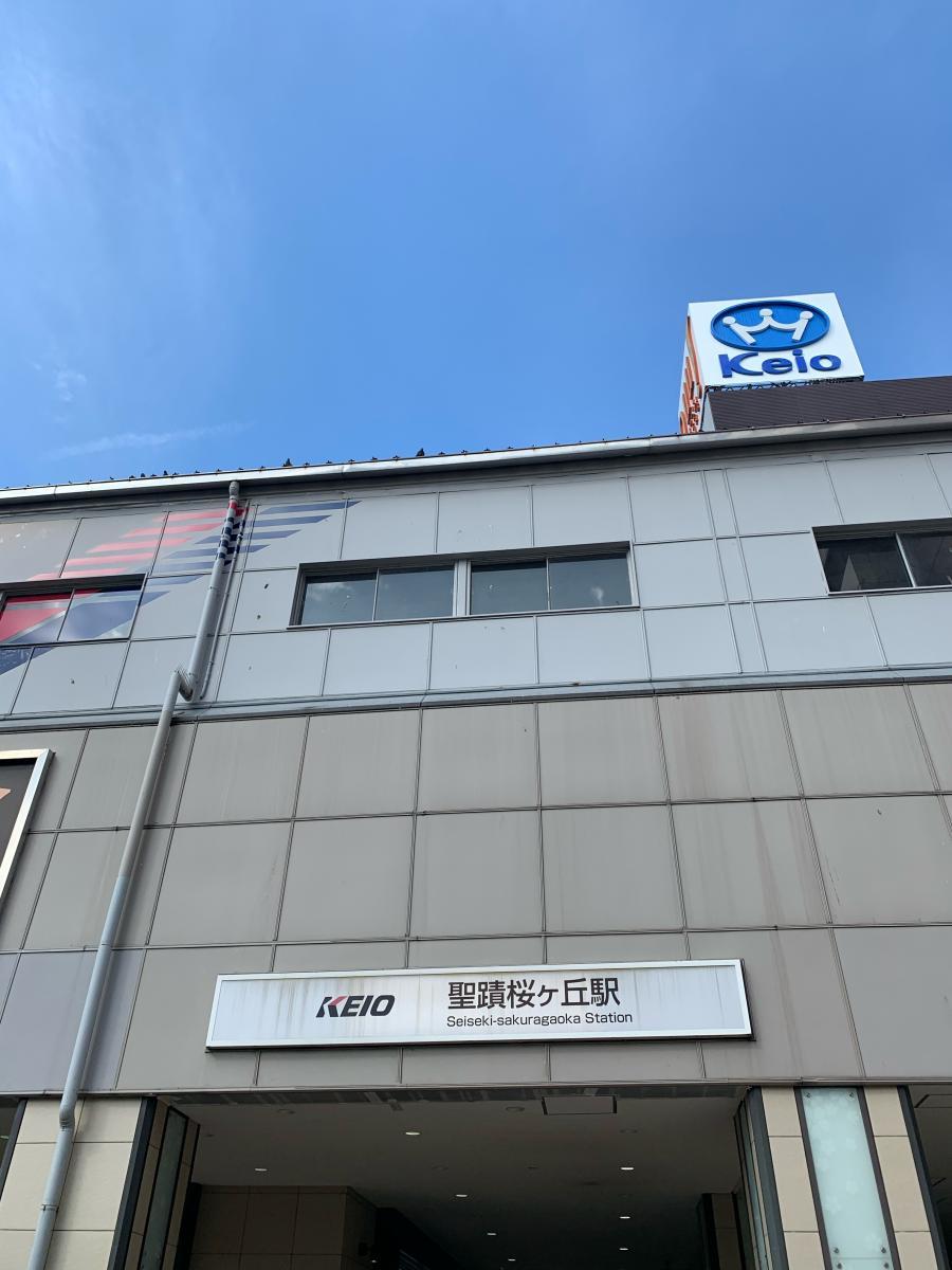 桜ヶ丘 駅 聖蹟