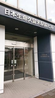 株式会社かんぽ生命保険 久留米支店