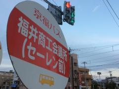 「福井商工会議所」バス停留所