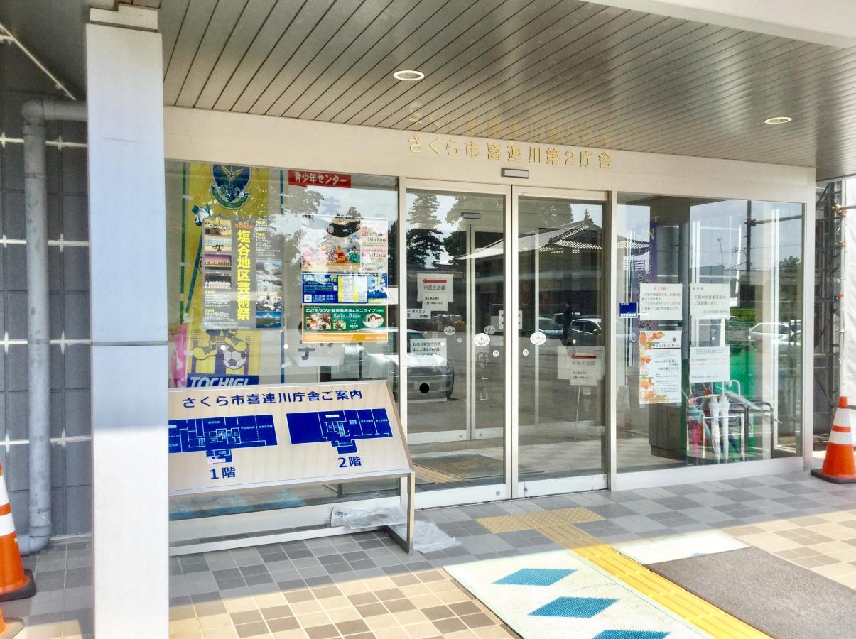 さくら市喜連川庁舎