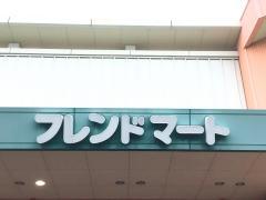 フレンドマート 東寝屋川店