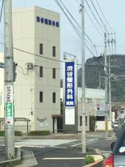 渋谷整形外科医院