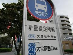 「計量検定所前」バス停留所