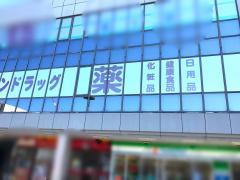 コクミンドラッグ 近鉄新田辺駅店