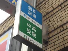 栄光ゼミナール 大岡山校