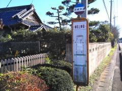 「飯田上新田」バス停留所