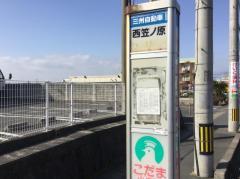 「西笠ノ原」バス停留所