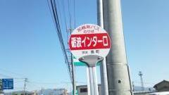 「砺波インター口」バス停留所