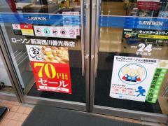 ローソン 新潟西川善光寺店