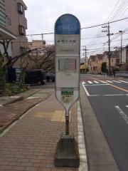 「宿河原駅入口」バス停留所