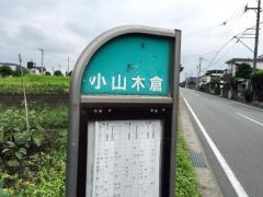 「小山木倉」バス停留所