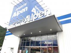 アルペン 佐伯店