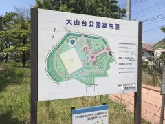 大山台公園