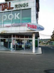 戸田書店 リングス沼田店