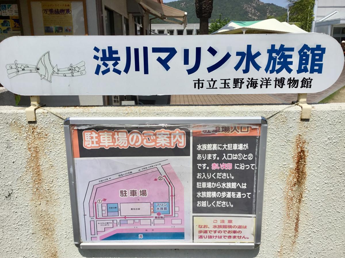 岡山県に唯一の水族館