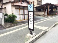 「東海学園前」バス停留所