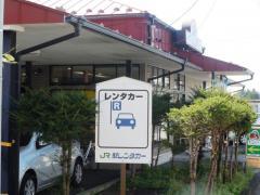 駅レンタカー軽井沢駅営業所