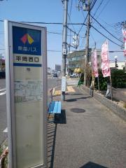 「平岡西口」バス停留所