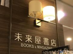 未来屋書店 八事店