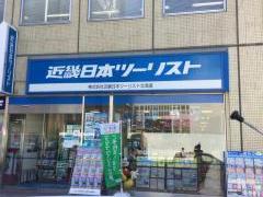近畿日本ツーリスト 札幌支店