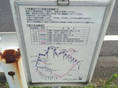 「久喜菖蒲公園」バス停留所