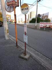 「南の丸町」バス停留所