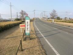 「熊本港大橋口」バス停留所