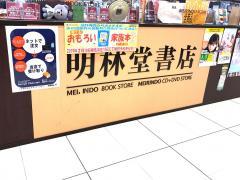 明林堂書店 イオン福岡東店
