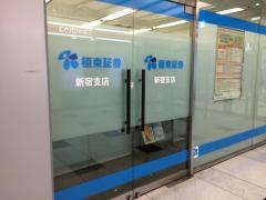 極東証券株式会社 新宿支店