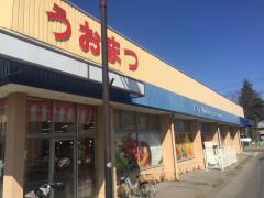 シティーマーケットうおまつ水海道店
