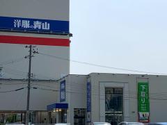 洋服の青山 高岡駅南店