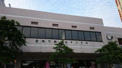 木次経済文化会館