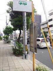 「大道二丁目」バス停留所