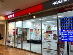 野村證券株式会社 天王寺支店