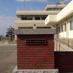 新飯田小学校
