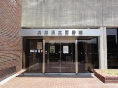 兵庫県立図書館