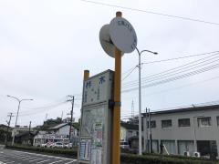 「柞木」バス停留所