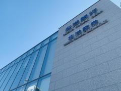 北洋証券株式会社 豊平支店
