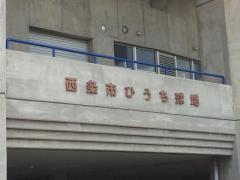 西条ひうち球場