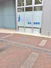joyplus.南草津鍼灸整骨院