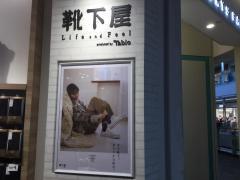 靴下屋イオンモール伊丹店
