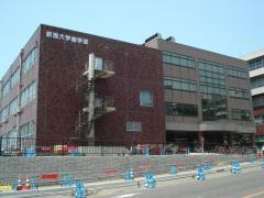 新潟大学旭町キャンパス(歯学部)