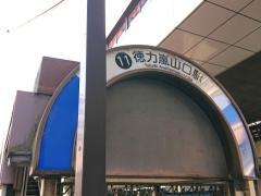 徳力嵐山口駅