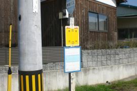 「三口」バス停留所