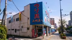 上州屋 足立平野店
